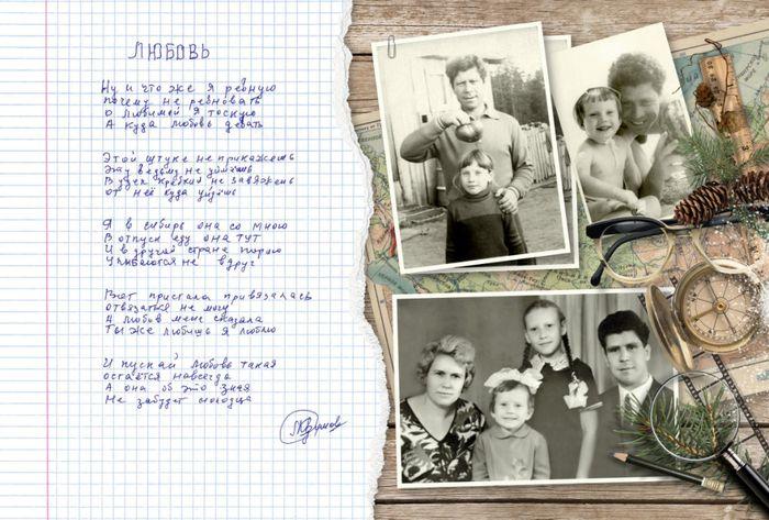 разворот 7 ретро-фотокниги для дедушки