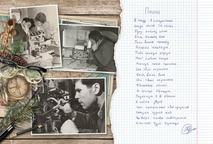 разворот 8 ретро-фотокниги для дедушки