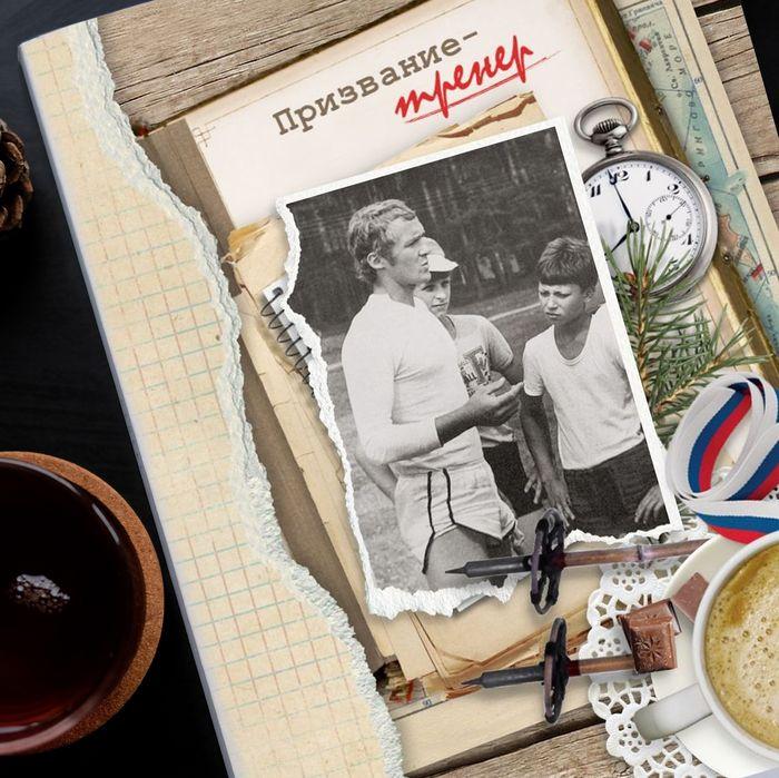 Фото готовой книги для тренера