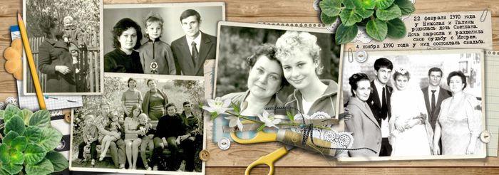 Разворот 3 ретро фотокниги для мамы