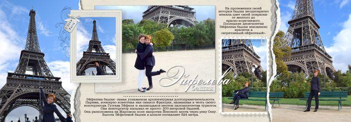 Разворот 1 книги о Париже