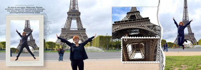 Разворот 2 книги о Париже