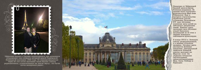 Разворот 3 книги о Париже