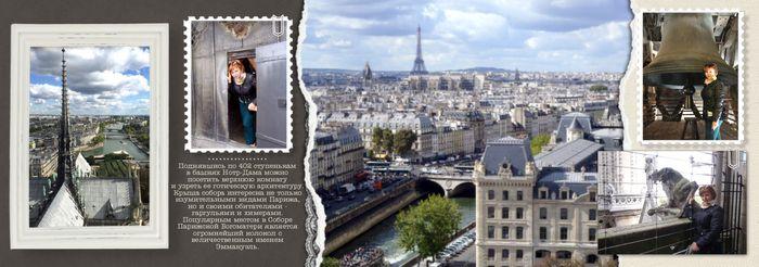 Разворот 5 книги о Париже