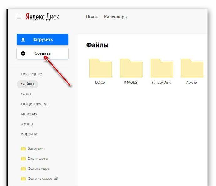 Файлообменник Яндекс-фото 3