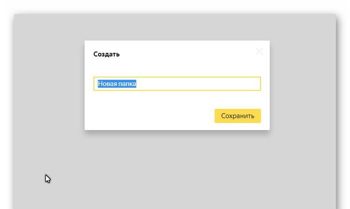 Файлообменник Яндекс-фото 5