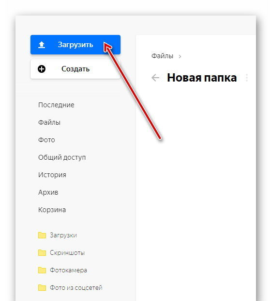 Файлообменник Яндекс-фото 6