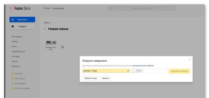 Файлообменник Яндекс-фото 7