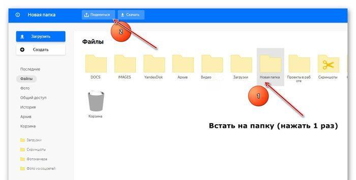 Файлообменник Яндекс-фото 9