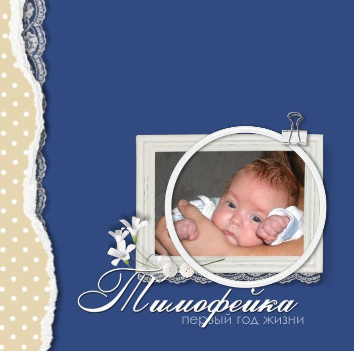 детская фотокнига от рождения до 1 года