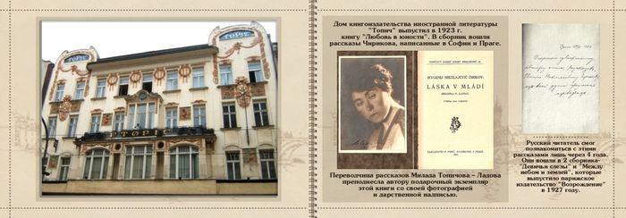 ретро-книга о писателе-3