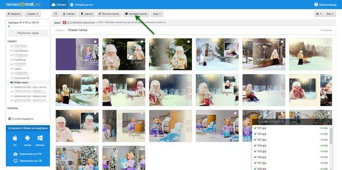 как загрузить фото через Облако 7