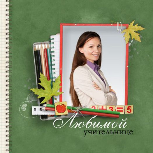 обложка фотокниги для любимого учителя в подарок