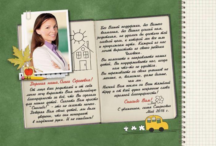 задняя обложка фотокниги для учителя в подарок