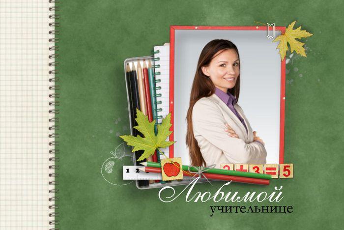 обложка фотокниги для учителя в подарок