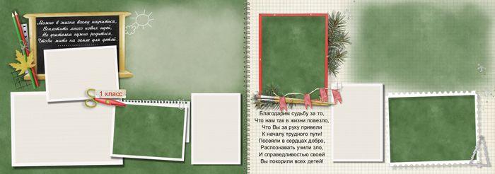 разворот 1 фотокниги для учителя в подарок