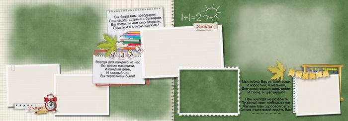 разворот 2 фотокниги для учителя в подарок