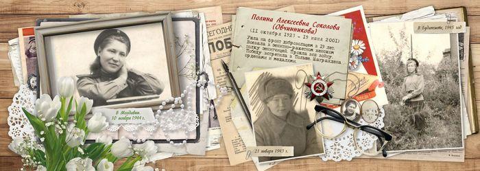 разворот 2 фотокниги о ветеранах войны