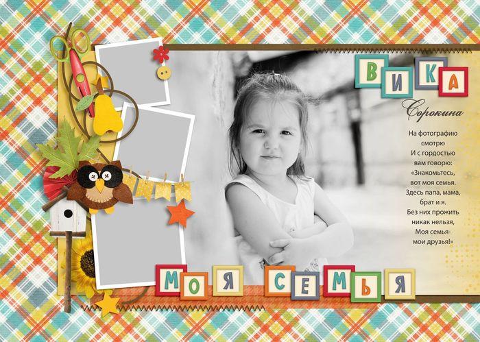 постер для детского сада