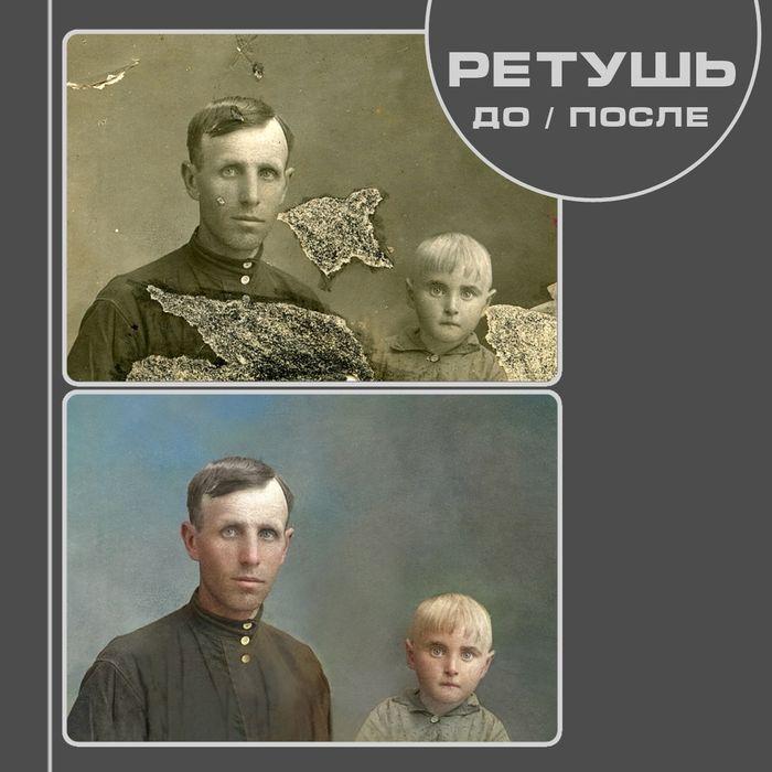 пример сложной ретуши старого фото