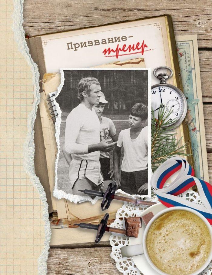 Обложка книги для тренера
