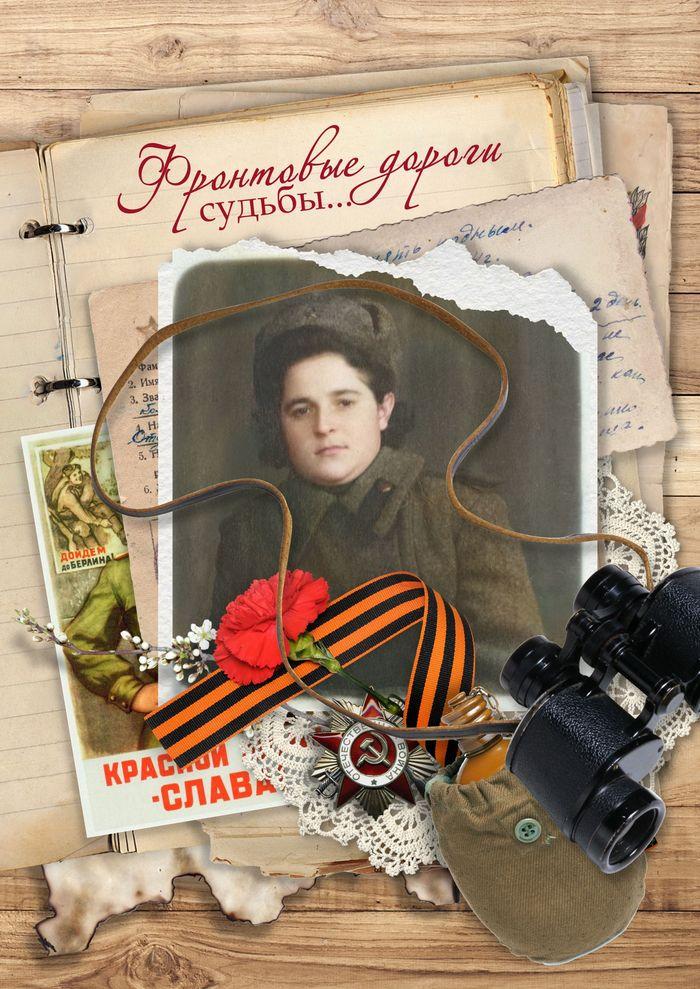 Макет обложки ветеранской книги