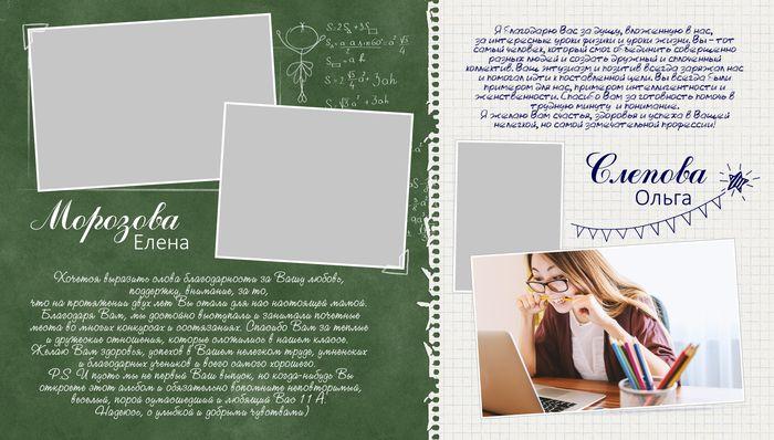 разворот 1 фотокниги для учителя