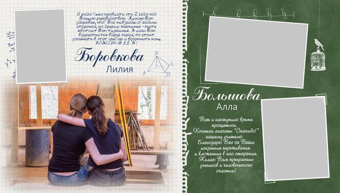 разворот 2 фотокниги для учителя